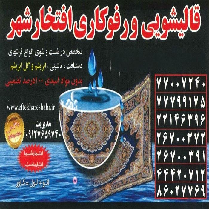 قالیشویی افتخار شهر - درج آگهی ادکن