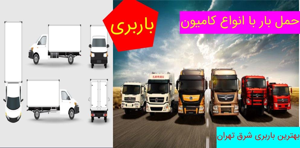 بهترین باربری شرق تهران - حمل انواع بار با انواع خودرو